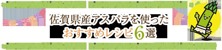 佐賀県産アスパラを使ったおすすめレシピ6選