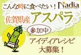 こんな時に食べたい、佐賀県産アスパラレシピ大募集!