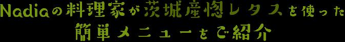 Nadiaの料理家が茨城産惚レタスを使った簡単メニューをご紹介