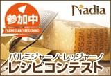 パルミジャーノ・レッジャーノ レシピコンテスト