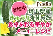 埼玉県産きゅうりを使った食卓を彩るきゅうりメニューレシピ大募集!!