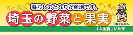 暮らしのとなりが産地です。埼玉の野菜と果実 JA全農さいたま