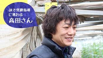 JAで営農指導に携わる高田さん