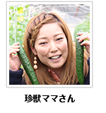 珍獣ママ(後藤麻衣子)さん