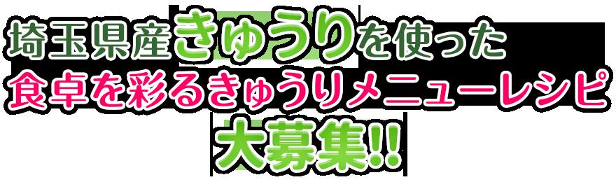 埼玉県産きゅうりを使った食卓を彩るきゅうりレシピ大募集!!
