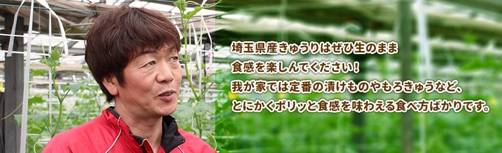 埼玉県産きゅうりはぜひ生のまま食感を楽しんでください!我が家では定番の漬けものやもろきゅうなど、とにかくポリッと食感を味わえる食べ方ばかりです。