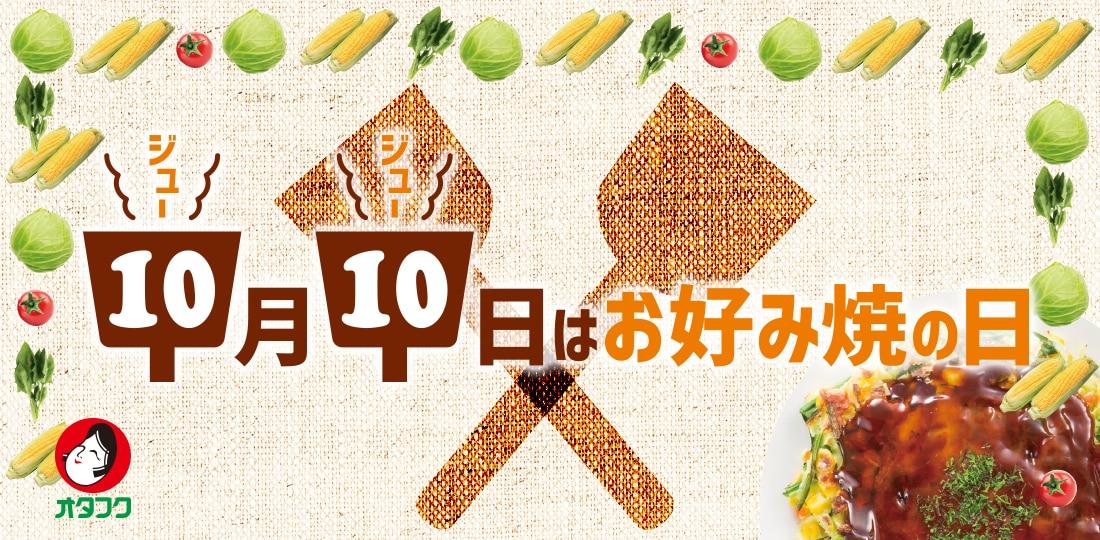 10月10日はみんなで「ジュージュー」お好み焼の日!