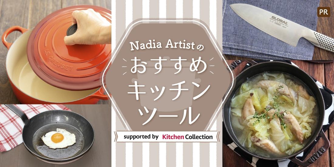 Nadia Artistのおすすめキッチンツール