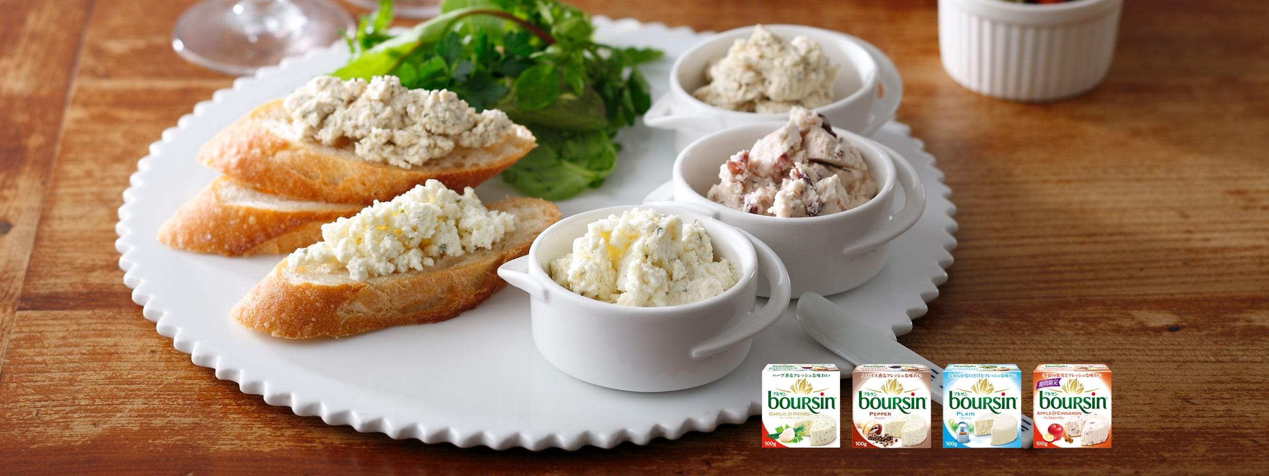 「チーズ x 旬の食材」で、チーズの新たな魅力をお届け!人気料理家のブルサンレシピリレー