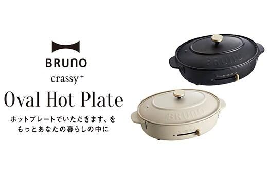 BRUNO商品体験会イベント_BRUNO(ブルーノ)