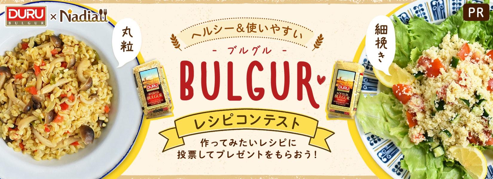 ヘルシー&使いやすい! ブルグル BULGUR レシピコンテスト