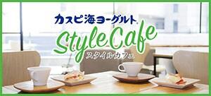 『カスピ海ヨーグルト Style Cafe』
