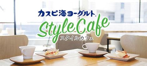 『カスピ海ヨーグルトStyle Cafe』イベント・キャンペーン情報へのリンク