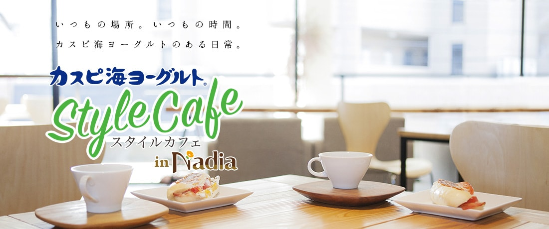 いつもの場所。いつもの時間。カスピ海ヨーグルトのある日常。『カスピ海ヨーグルト Style Cafe』in Nadia