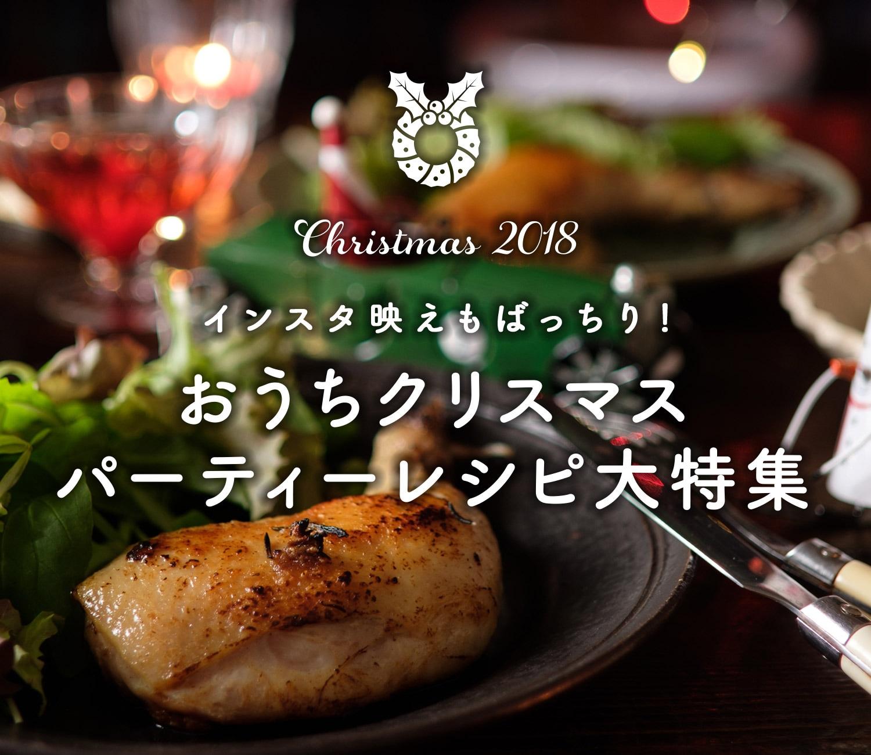 インスタ映えもばっちり!おうちクリスマスパーティ—レシピ大特集