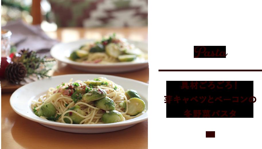 Pasta | 具材ごろごろ!芽キャベツとベーコンの冬野菜パスタ