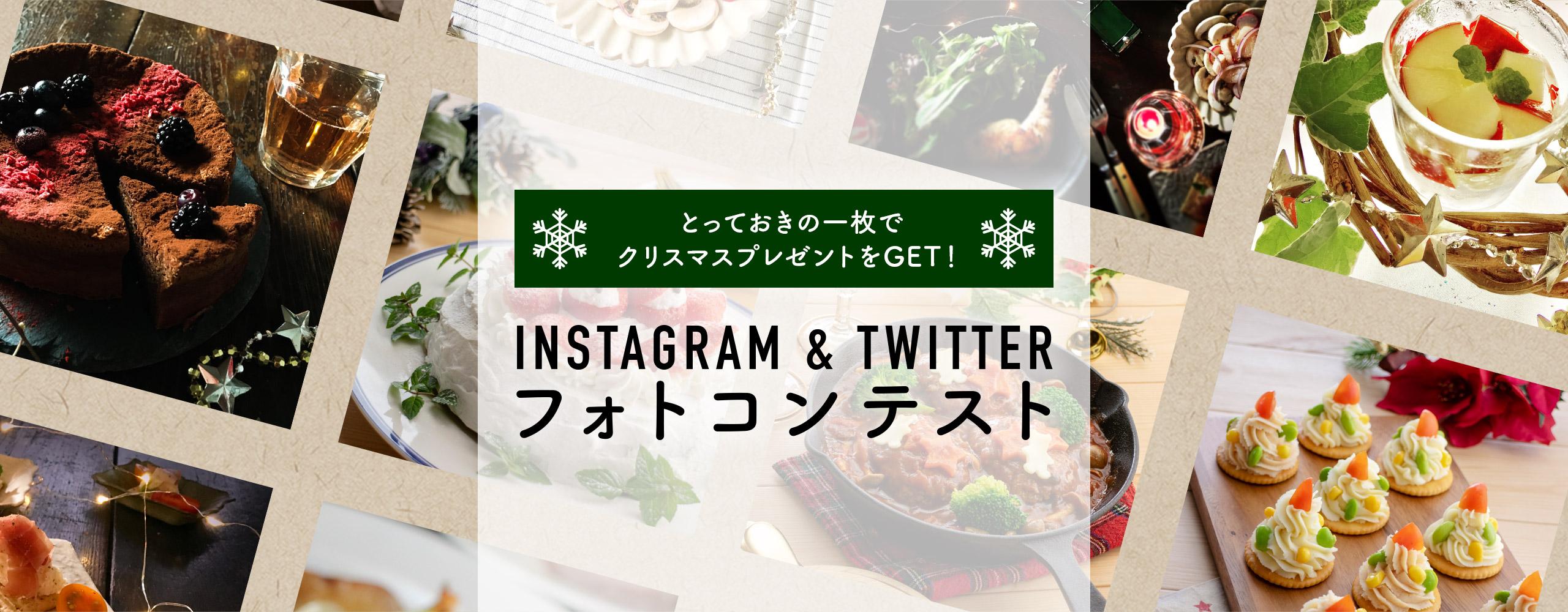 とっておきの一枚でクリスマスプレゼントをGET!Instagram&Twitterフォトコンテスト