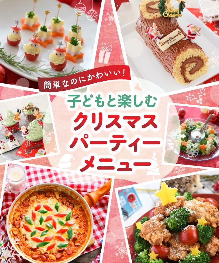 子どもが喜ぶ!簡単かわいいクリスマスパーティー料理