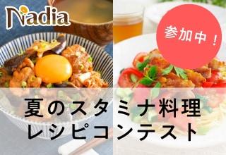 野菜たっぷり!夏のスタミナ料理コンテスト