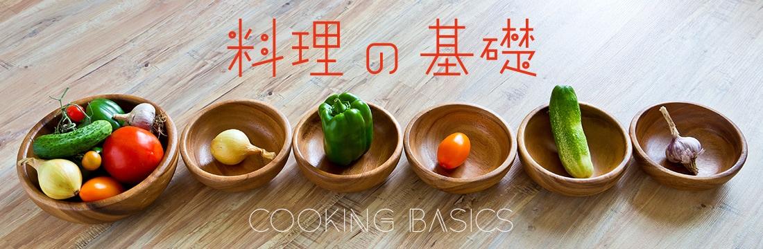 料理の基礎