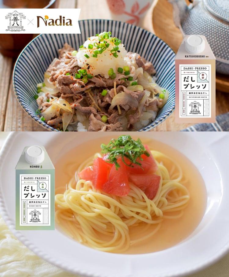 やいづ善八 × Nadiaコラボレーション特別企画 「本格」なのに「すぐ使える」。1本あれば料理上手に