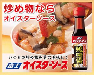 富士食品工業様
