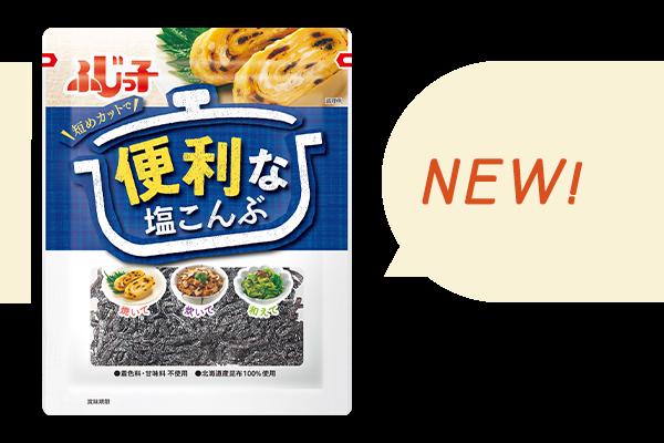 2016.09.15(thu)塩こんぶのニューフェース「便利な塩こんぶ」を知る!食べる!楽しむ!イベントを開催!