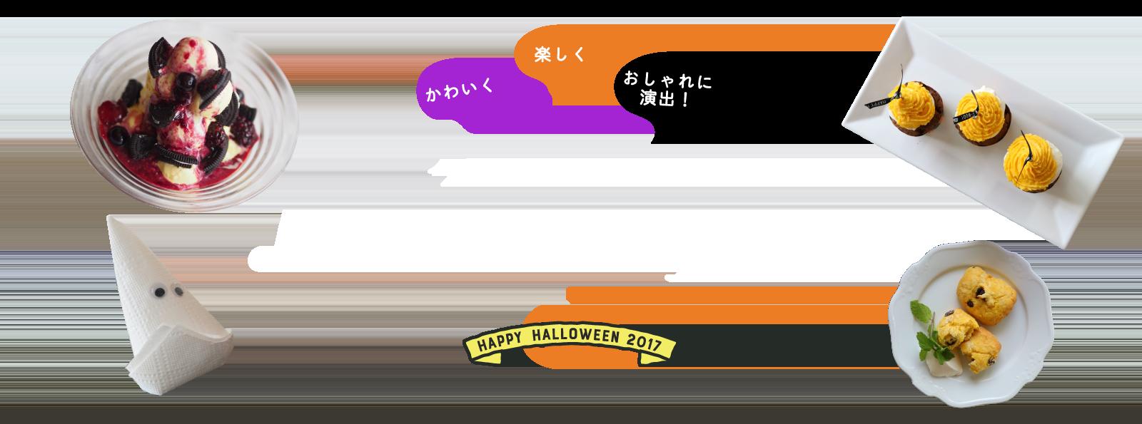 かわいく楽しくおしゃれに演出!今年はどう楽しむ?Happy Halloween recipe