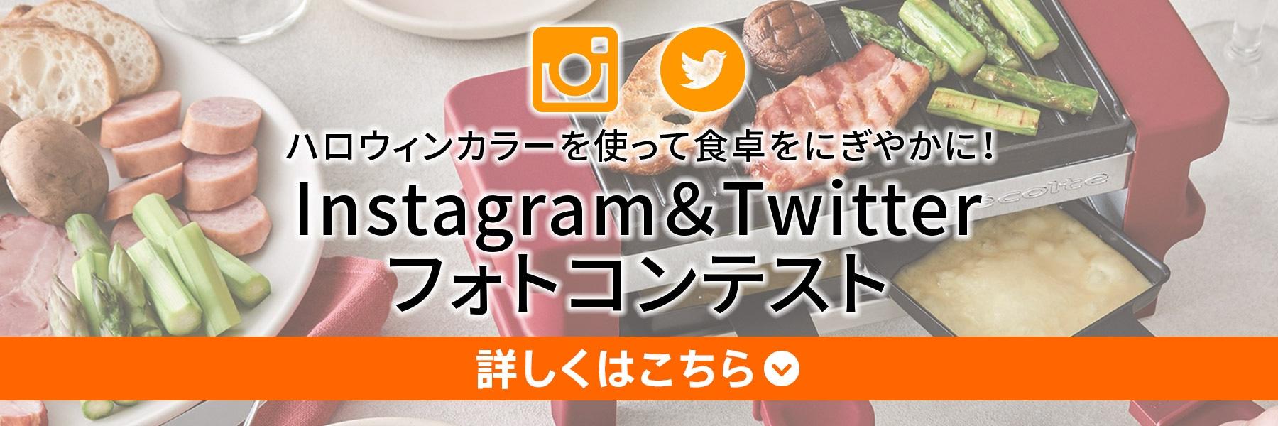 ハロウィンカラーを使って食卓をにぎやかに!Instagram&Twitterフォトコンテスト / 詳しくはこちら