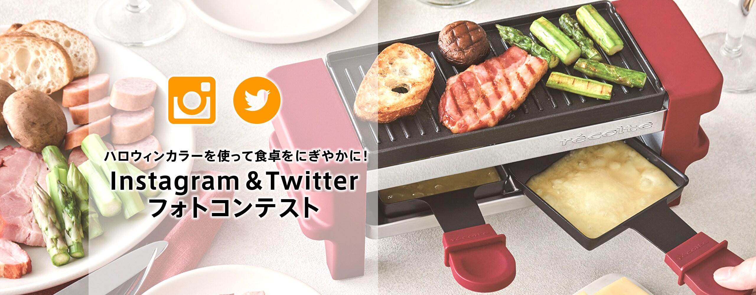 ハロウィンカラーを使って食卓をにぎやかに!Instagram&Twitterフォトコンテスト