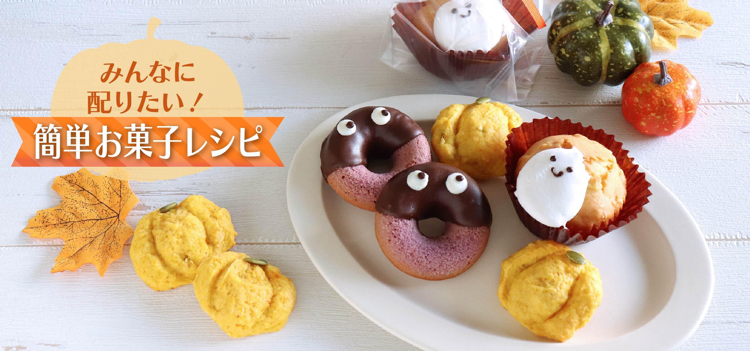 みんなに配りたい!簡単お菓子レシピ