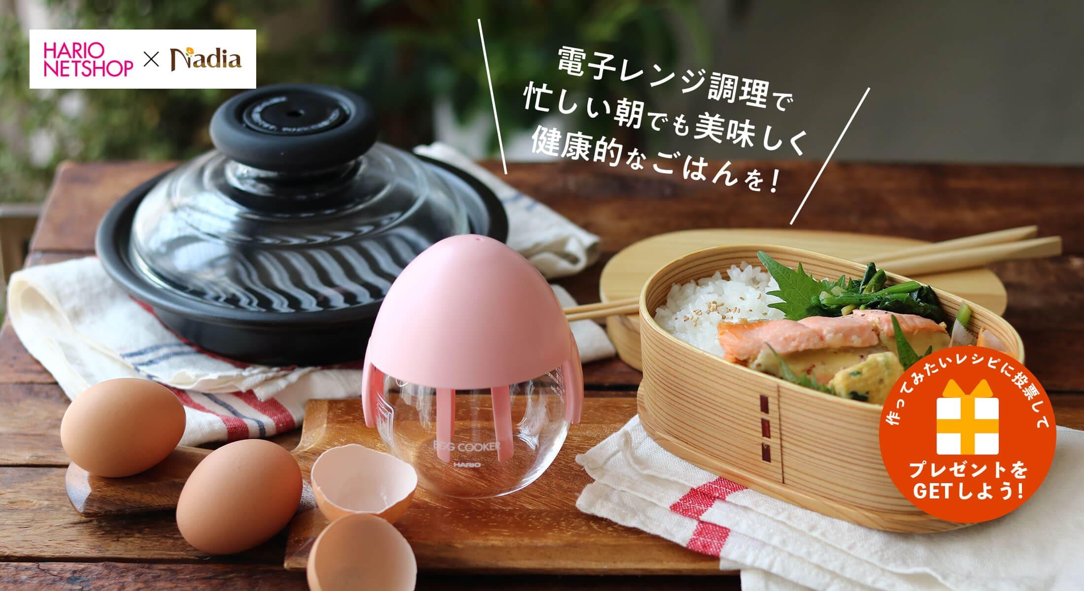 15分でパパッと!HARIOのレンジ調理器で作るお弁当レシピコンテスト