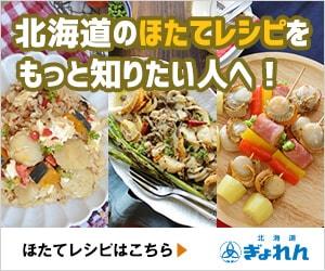 北海道のほたてレシピをもっと知りたい人へ!