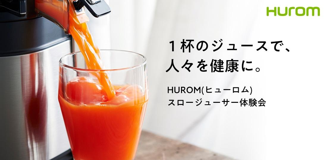 スロージューサーの体験会イベント_Hurom(ヒューロム)