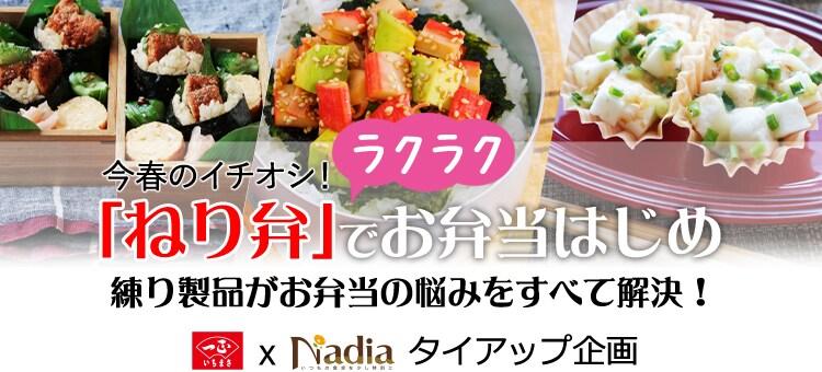今春のイチオシ!「ねり弁」でお弁当はじめ 練り製品がお弁当の悩みを全て解決!