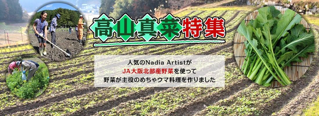 高山真菜特集 | 人気のNadia ArtistがJA大阪北部産野菜を使って野菜が主役のめちゃウマ料理を作りました