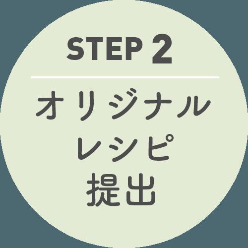STEP2 オリジナルレシピ提出