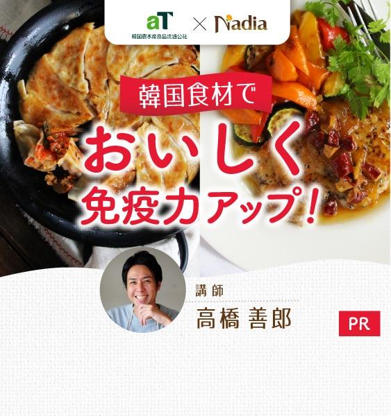 人気Nadia Artist高橋善郎さんによるオンライン料理教室を特別開催!「免疫力アップで夏をノリきる!韓たんクッキング」