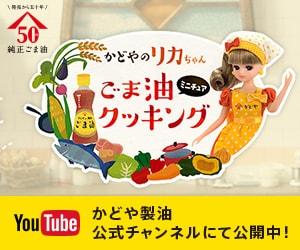 かどや製油YouTube 公式チャンネル