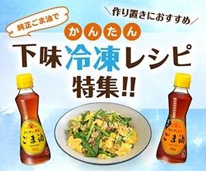 純正ごま油でかんたん!下味冷凍レシピ特集!!