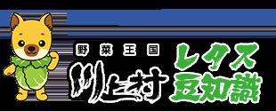レタ助が教える!野菜王国 川上村「レタス豆知識」