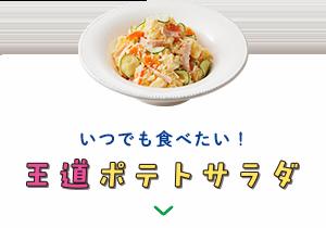 いつでも食べたい!王道ポテトサラダ