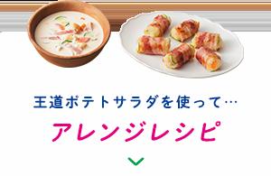 王道ポテトサラダを使って…アレンジレシピ