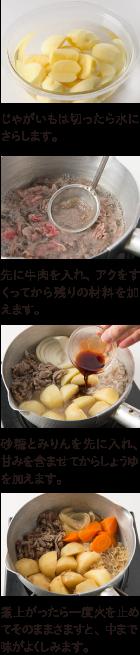 基本の肉じゃがの作り方