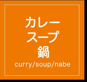 カレー・スープ・鍋