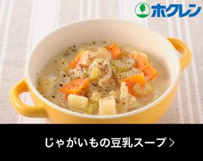 じゃがいもの豆乳スープ