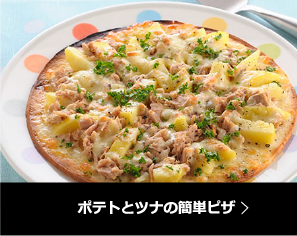 ポテトとツナの簡単ピザ