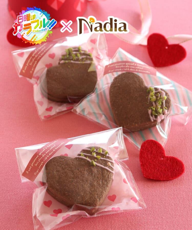 愛する人の胃袋をつかめ!バレンタインレシピコンテスト