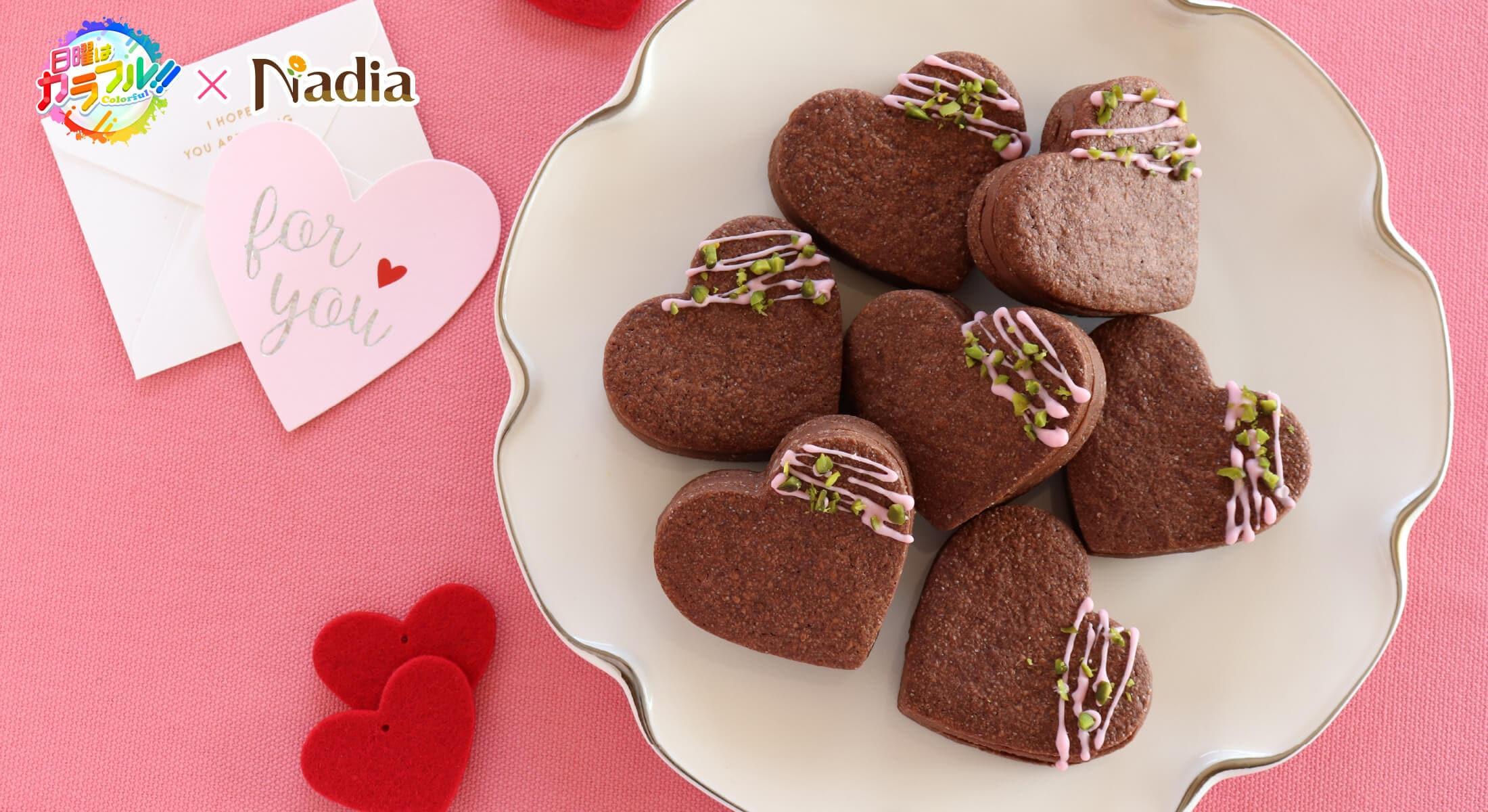1愛する人の胃袋をつかめ!バレンタインレシピコンテスト