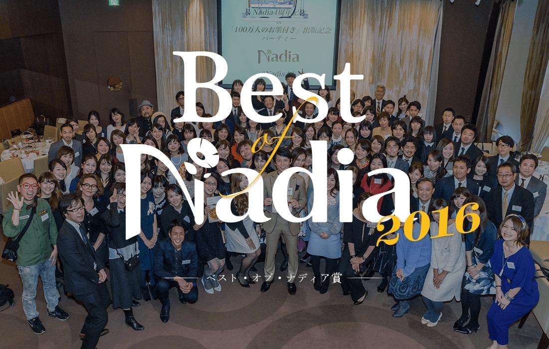 Best of Nadia-ベスト・オブ・ナディア賞2016-